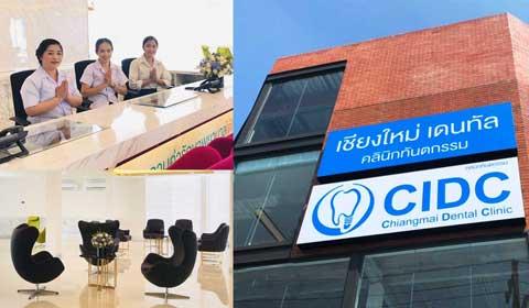 Chiang mai International Dental Center