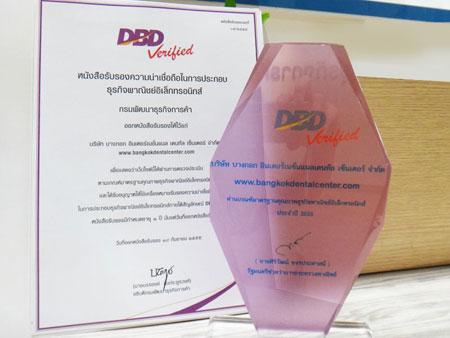 DBD Certificate