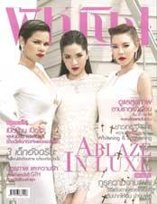 Female magazine Thailand