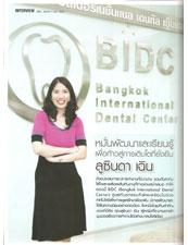 phuu ying news