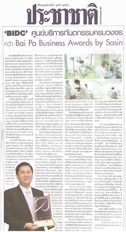 BIDC dental news